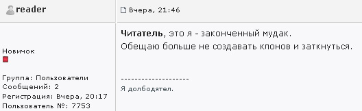 forum.anti-rs.ru - Чукча шутит