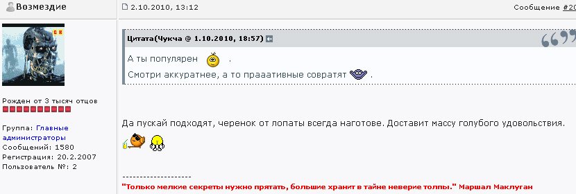forum.anti-rs.ru - админ властелин черенка