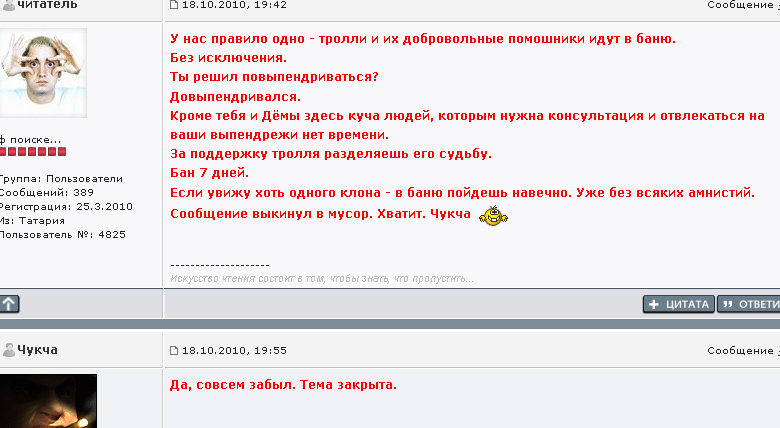 forum.anti-rs.ru - Чукча тупит